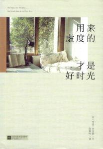 The Happy Life Checklist: China (Jiangsu Phoenix Literature and Art)