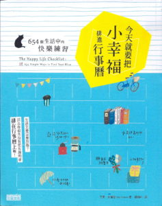 The Happy Life Checklist: China (Sun Color Publishing Group)